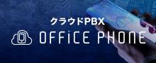 クラウドPBXのOFFICE PHONE